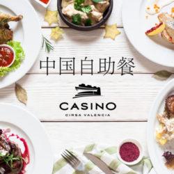 中国自助餐