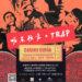 """[22/09-VALENCIA]唯乐独家""""Made In China x Trap""""主题派对! 让我们在瓦伦一起HIGH翻!"""