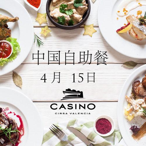 El famoso buffet chino de abril se celebró el lunes 15